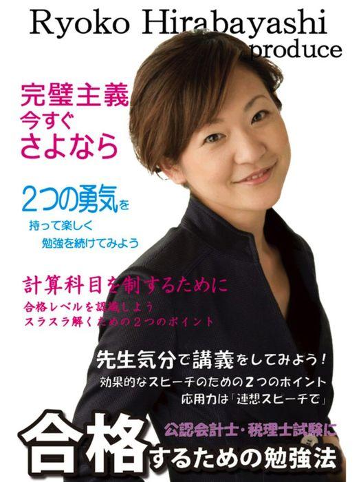 平林亮子プロデュース 公認会計士・税理士試験に合格するための勉強法拡大写真
