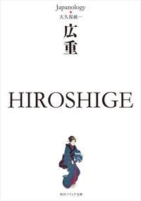 広重 HIROSHIGE ジャパノロジー・コレクション