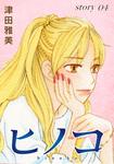 AneLaLa ヒノコ story04-電子書籍