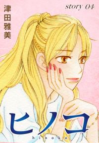 AneLaLa ヒノコ story04