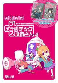 【無料試し読み版】よりぬき「+チック姉さん」-電子書籍