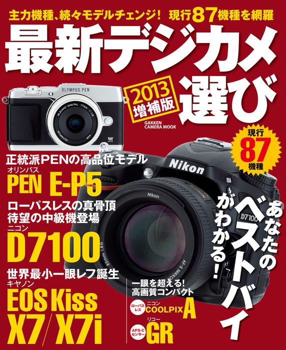 最新デジカメ選び2013 増補版拡大写真