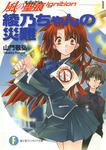 風の聖痕Ignition1 綾乃ちゃんの災難-電子書籍