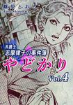 やどかり~弁護士・志摩律子の事件簿~(4)-電子書籍