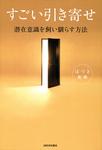 すごい引き寄せ 潜在意識を飼い馴らす方法-電子書籍
