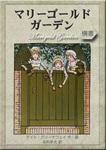 マリーゴールド・ガーデン-電子書籍
