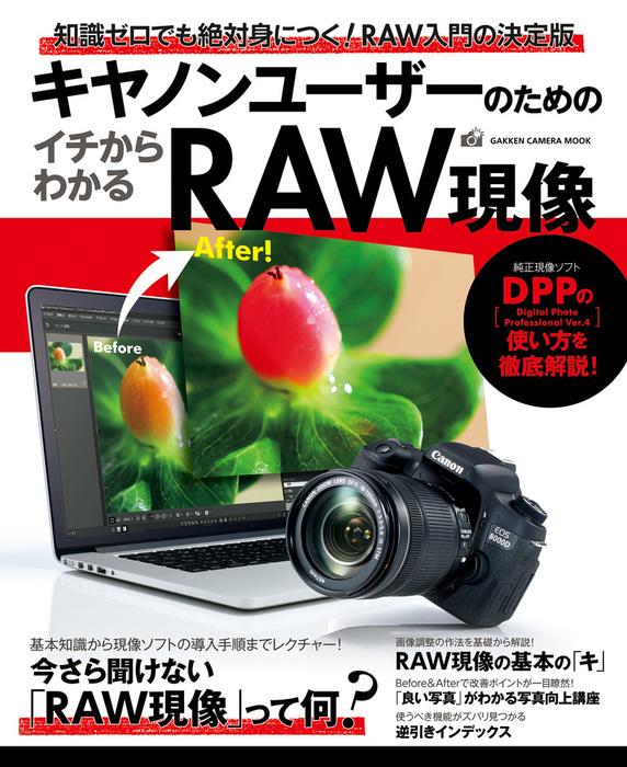 キヤノンユーザーのためのイチからわかるRAW現像拡大写真