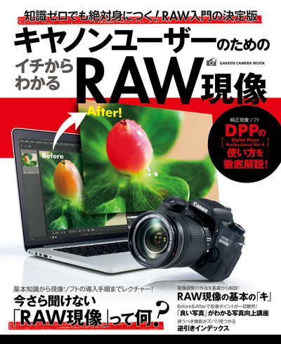 キヤノンユーザーのためのイチからわかるRAW現像-電子書籍