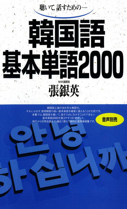 聴いて、話すための 韓国語基本単語2000拡大写真