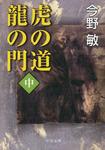 虎の道 龍の門(中)-電子書籍