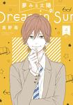 夢みる太陽 / 4-電子書籍