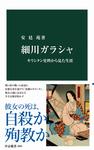 細川ガラシャ キリシタン史料から見た生涯-電子書籍