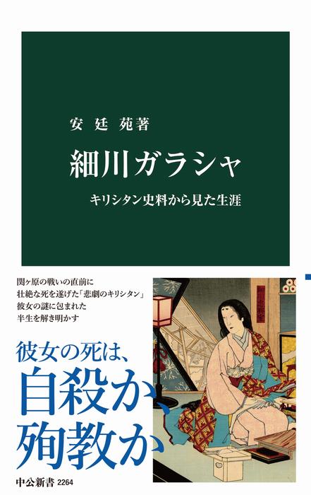 細川ガラシャ キリシタン史料から見た生涯-電子書籍-拡大画像