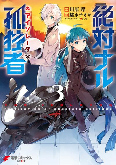 絶対ナル孤独者3-電子書籍