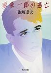亜愛一郎の逃亡-電子書籍
