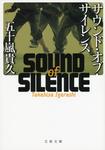 サウンド・オブ・サイレンス-電子書籍