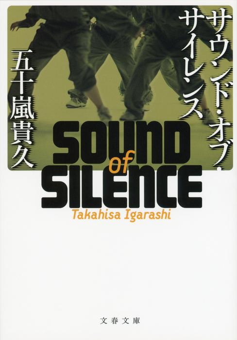 サウンド・オブ・サイレンス-電子書籍-拡大画像