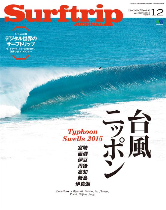 サーフトリップジャーナル 2015年12月号 vol.84拡大写真