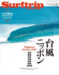 サーフトリップジャーナル 2015年12月号 vol.84