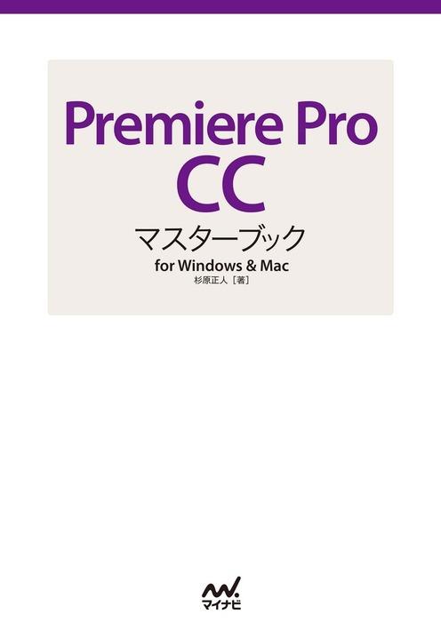 Premiere Pro CCマスターブック for Windows & Mac-電子書籍-拡大画像