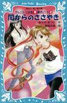闇からのささやき テレパシー少女「蘭」事件ノート2-電子書籍