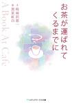 お茶が運ばれてくるまでに ~A Book At Cafe~-電子書籍