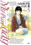 My Pure Lady / 5-電子書籍