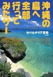 沖縄の島へ全部行ってみたサー-電子書籍