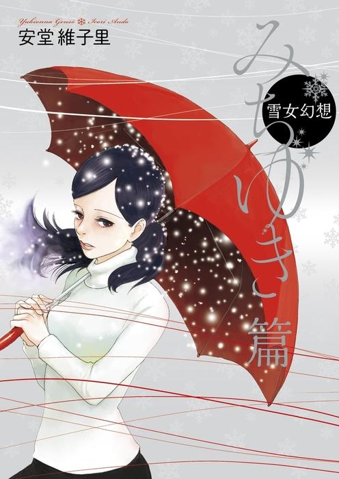 雪女幻想 みちゆき篇-電子書籍-拡大画像
