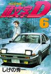 頭文字D(6)-電子書籍