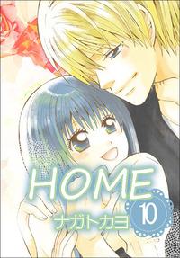 HOME  10巻