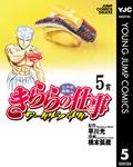 江戸前鮨職人 きららの仕事 ワールドバトル 5-電子書籍