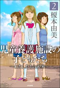 児童養護施設の子どもたち2~わたしたちの未来~-電子書籍