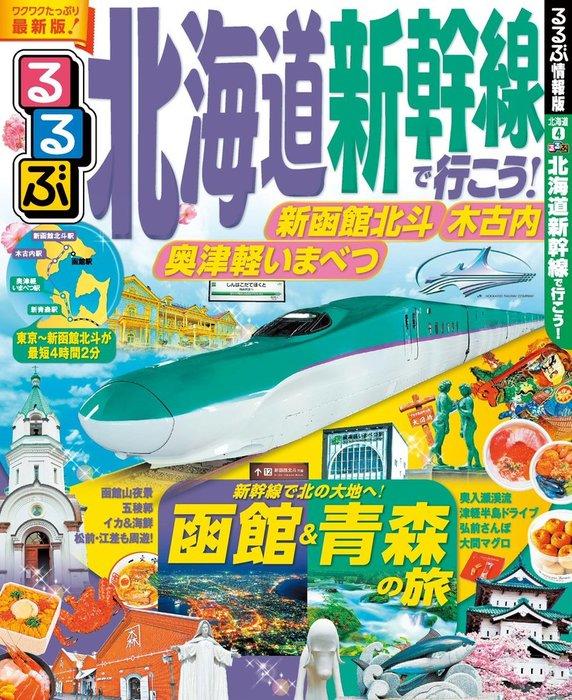 るるぶ北海道新幹線で行こう!拡大写真