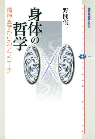 身体の哲学 精神医学からのアプローチ-電子書籍
