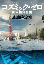 コズミック・ゼロ 日本絶滅計画-電子書籍-拡大画像