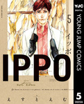 IPPO 5-電子書籍