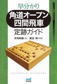 早分かり 角道オープン四間飛車 定跡ガイド-電子書籍
