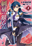 剣刻の銀乙女: 4-電子書籍