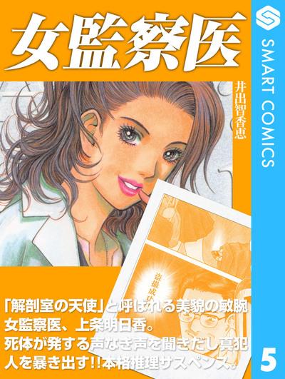 女監察医5-電子書籍