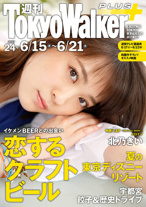 週刊 東京ウォーカー+ 2017年No.24 (6月14日発行)-電子書籍-拡大画像