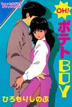 OH! ポテトBOY-電子書籍