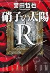 硝子の太陽R ルージュ-電子書籍