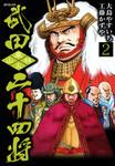 武田二十四将 2巻-電子書籍