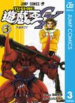 遊☆戯☆王GX 3-電子書籍