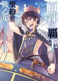百錬の覇王と聖約の戦乙女9-電子書籍
