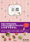 ええやん!京都 地元女子がほんまに通うぞっこんグルメ-電子書籍