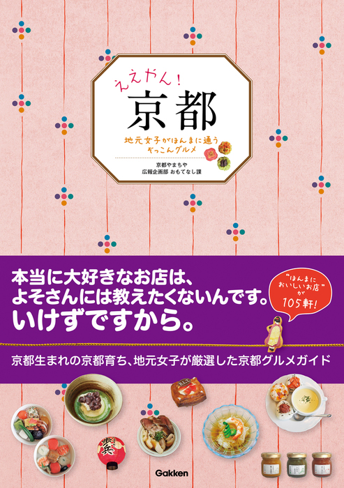 ええやん!京都 地元女子がほんまに通うぞっこんグルメ拡大写真
