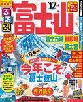 るるぶ富士山 富士五湖 御殿場 富士宮'17 ちいサイズ-電子書籍
