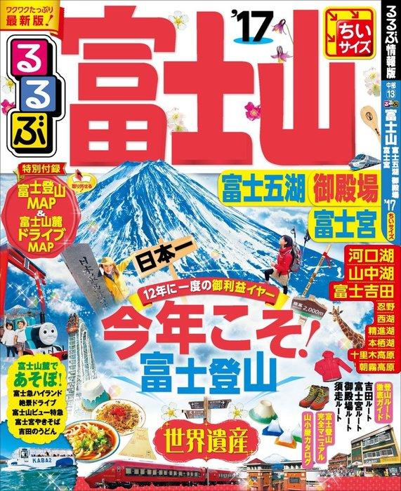 るるぶ富士山 富士五湖 御殿場 富士宮'17 ちいサイズ拡大写真